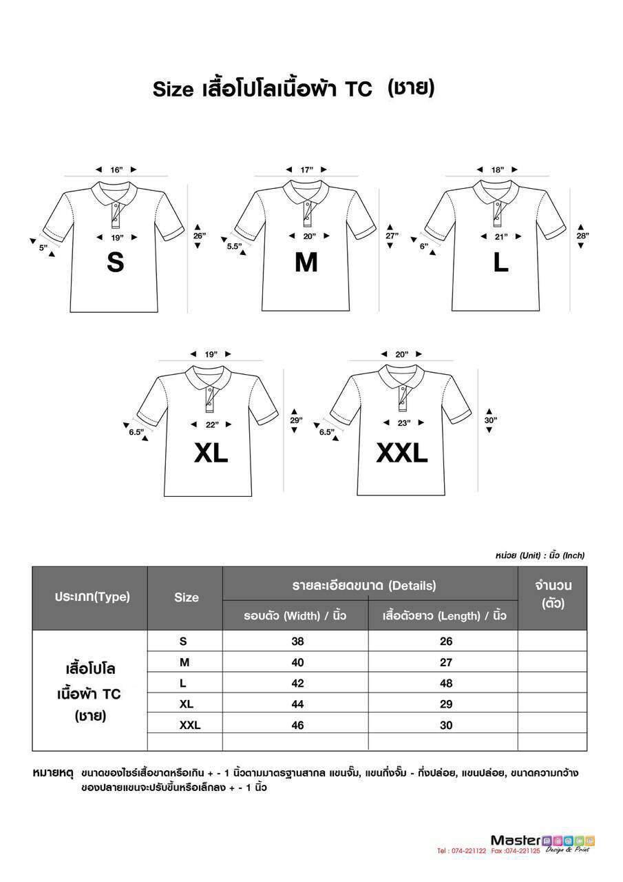 Polo Size Guide